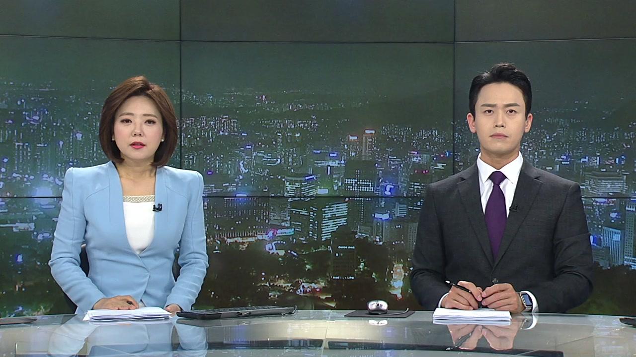 YTN24 05월 13일 20:45 ~ 21:30