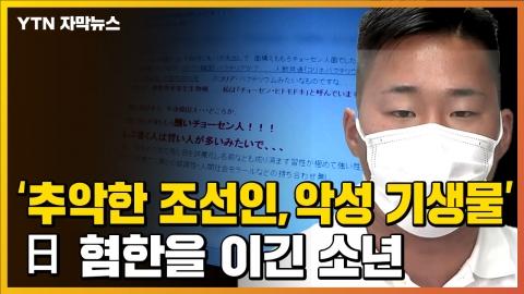 """[자막뉴스] """"추악한 조선인""""·""""악성 외래 기생물""""...日 혐한 발언과 싸워 이긴 소년"""