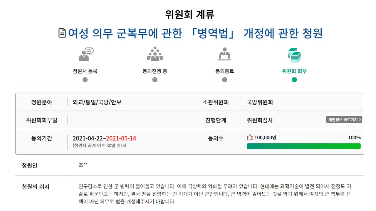 """""""여성 군 복무도 의무로"""" 국회 청원에도 10만 명 동의"""