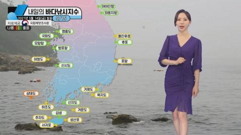 [내일의 바다낚시지수] 5월 15일 토요일, 잔잔한 바람과 물결, 짙은 해무 조심