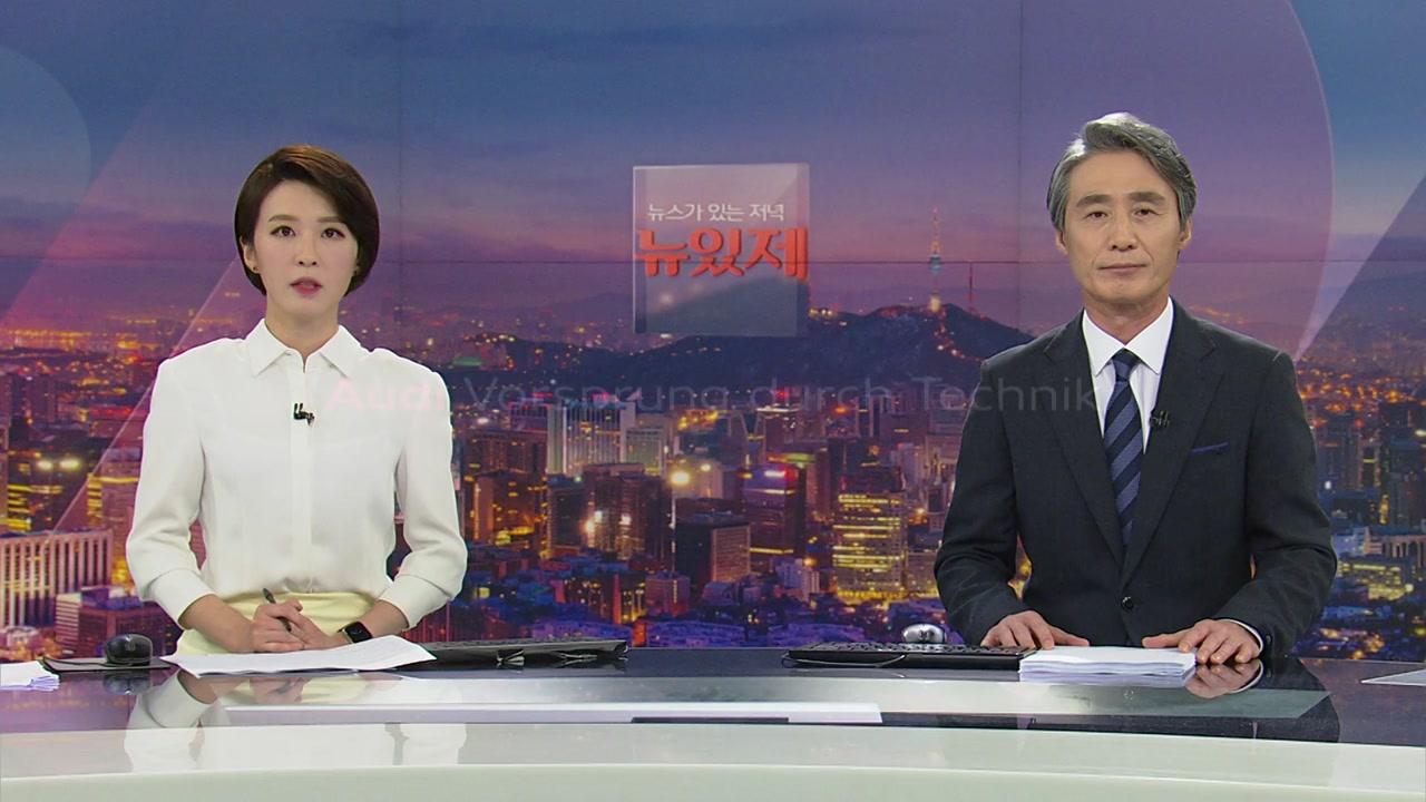 뉴스가 있는 저녁 05월 14일 19:18 ~ 20:25