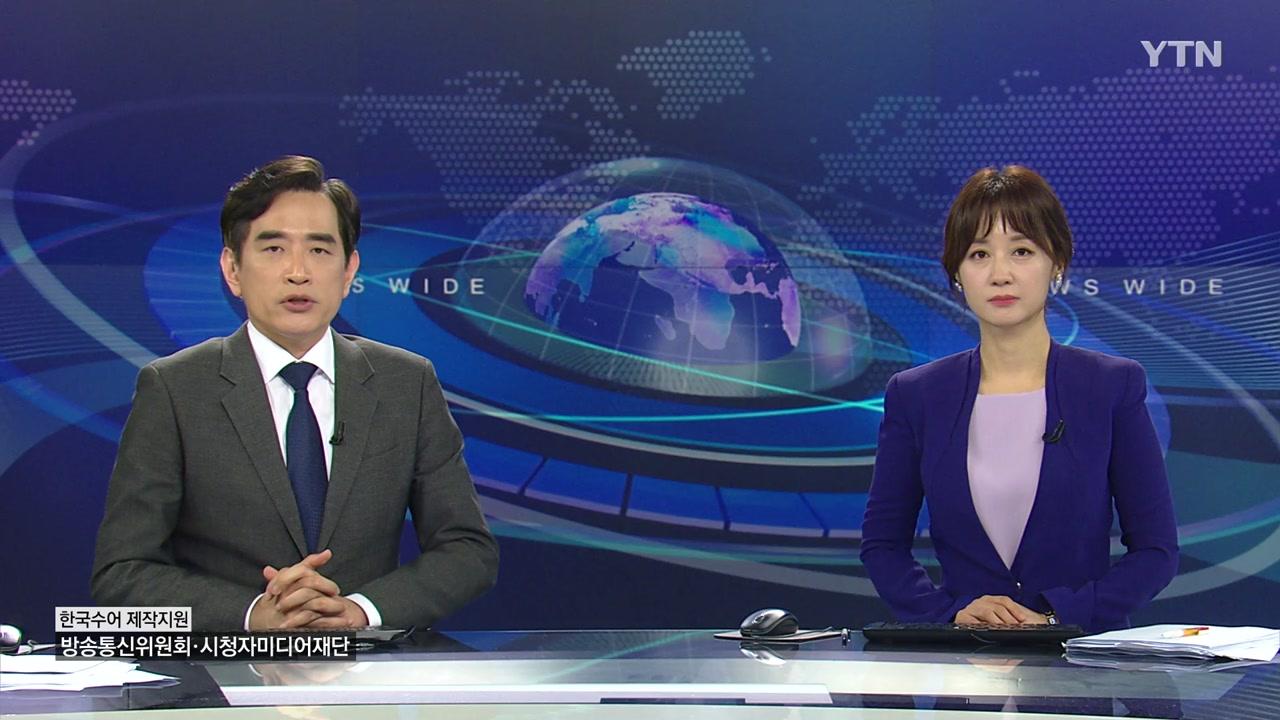 뉴스와이드 05월 15일 17:50 ~ 19:10