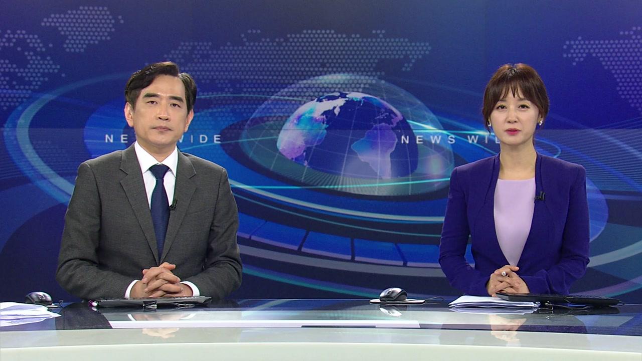 뉴스와이드 05월 15일 21:50 ~ 23:30