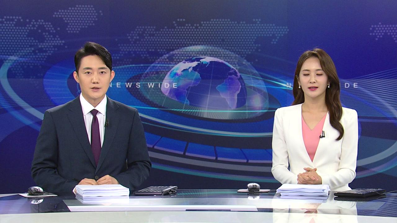 뉴스와이드 05월 16일 07:00 ~ 08:50