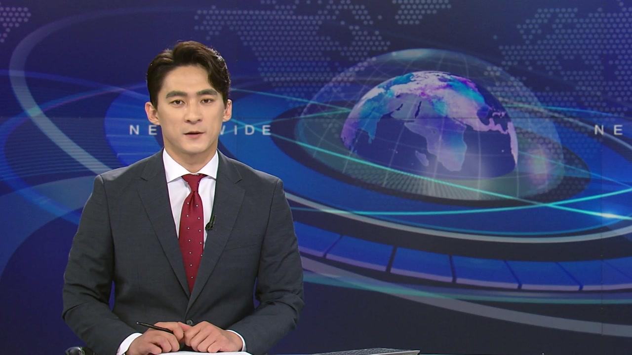 뉴스와이드 05월 16일 10:00 ~ 11:10