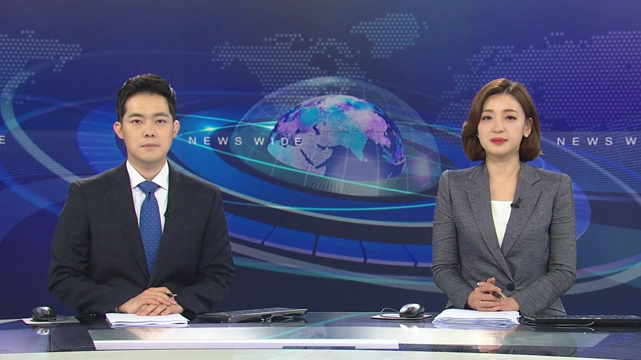 뉴스와이드 05월 16일 11:50 ~ 13:30