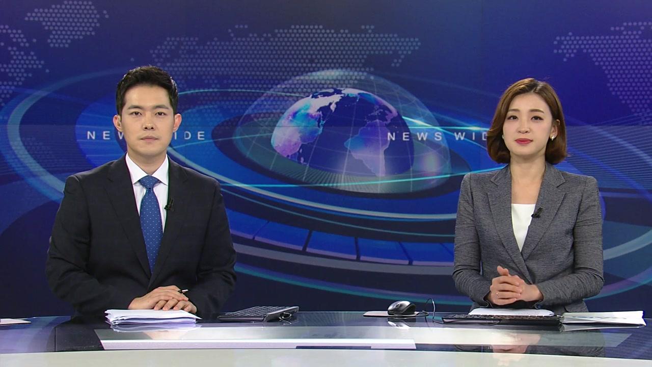 뉴스와이드 05월 16일 15:50 ~ 17:28