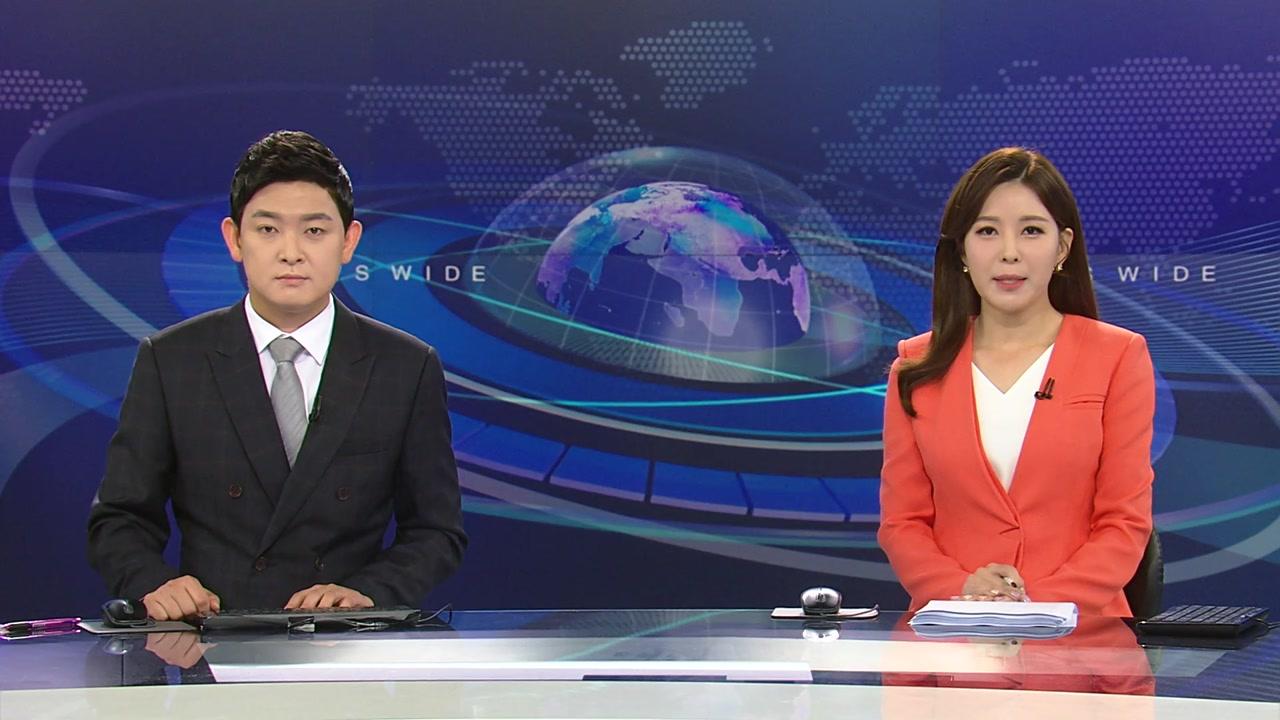 뉴스와이드 05월 16일 17:50 ~ 19:10