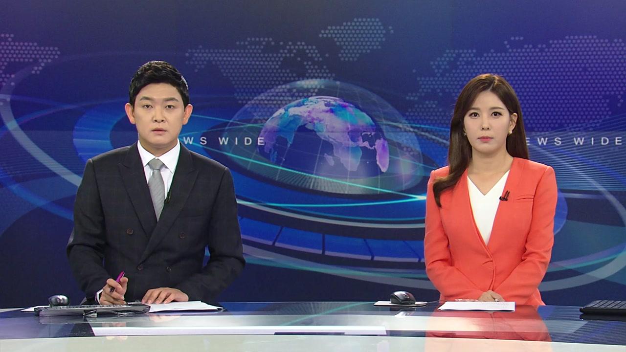 뉴스와이드 05월 16일 21:50 ~ 23:41