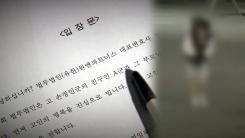 """침묵 깬 친구 측, 16가지 의혹 조목조목 해명...손정민 父 """"변..."""