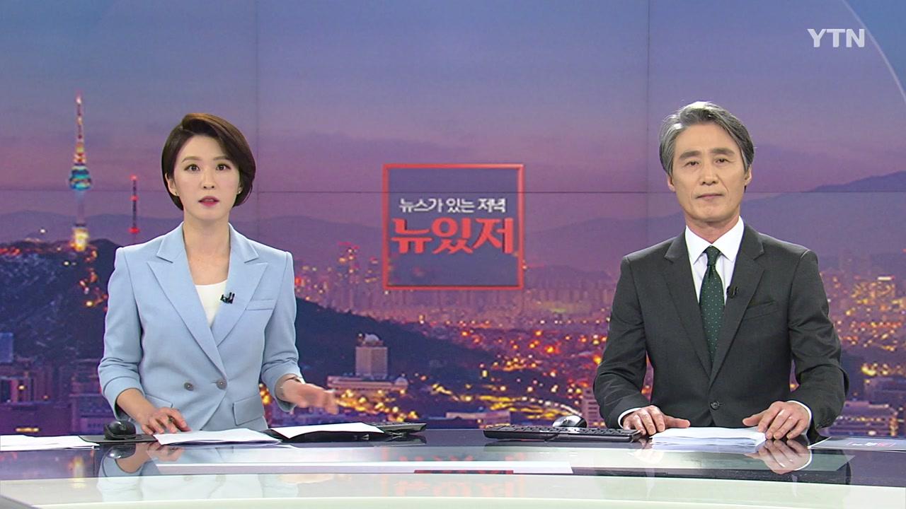 뉴스가 있는 저녁 05월 18일 19:20 ~ 20:32
