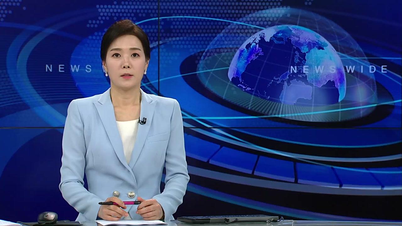 뉴스와이드 05월 19일 10:00 ~ 11:25
