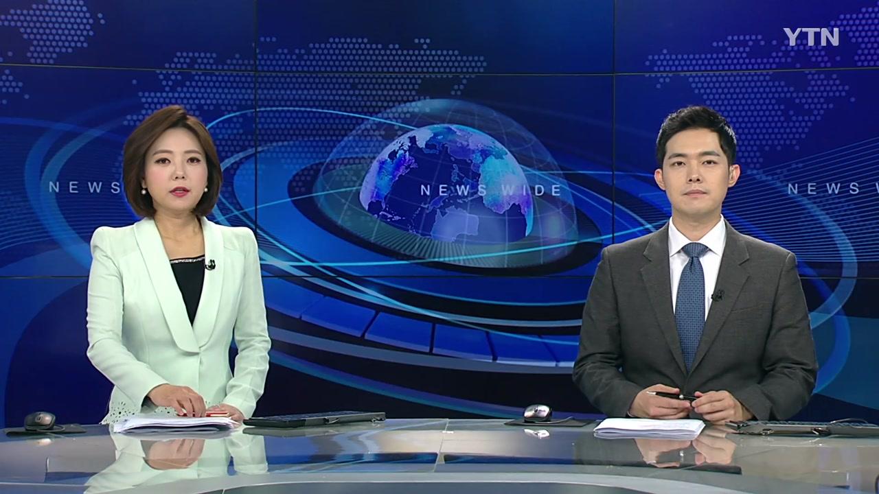 뉴스와이드 05월 19일 11:50 ~ 13:30