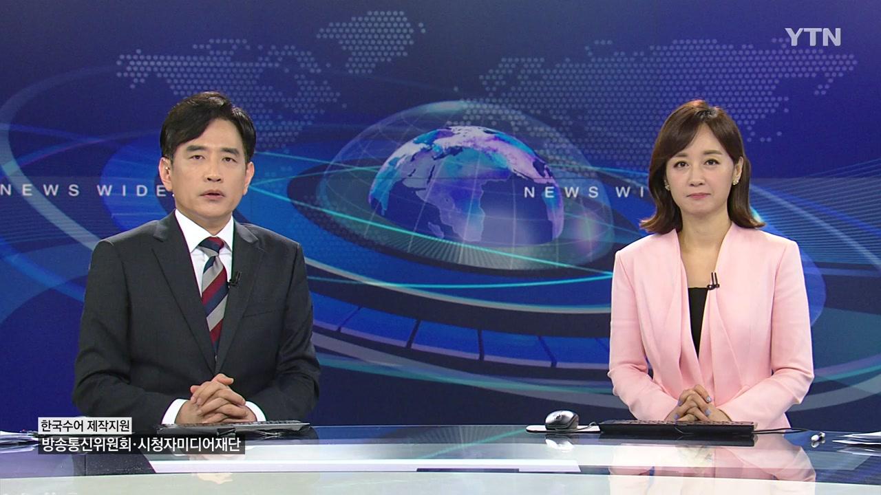 뉴스와이드 05월 19일 17:50 ~ 19:10