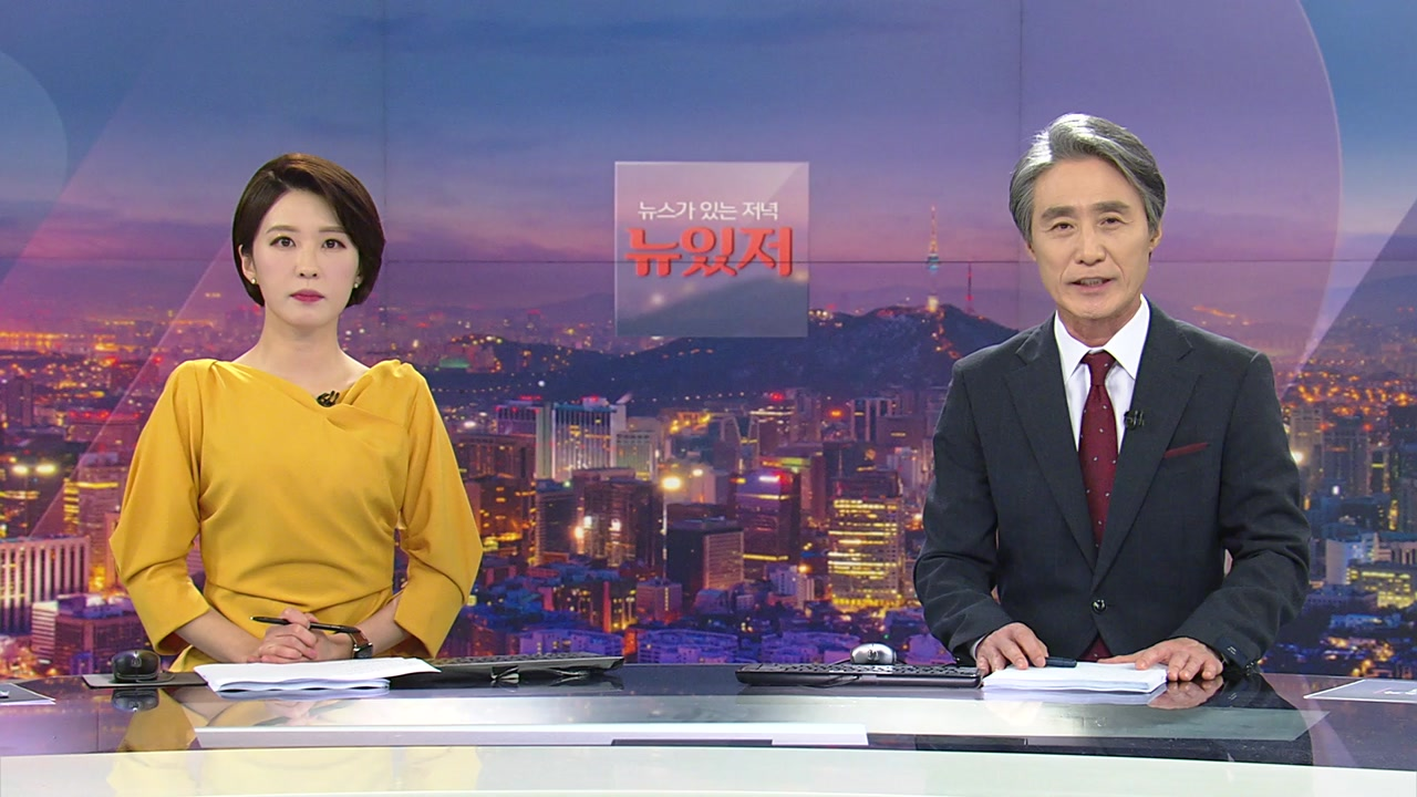 뉴스가 있는 저녁 05월 20일 19:20 ~ 20:32