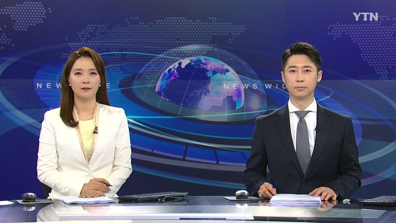 뉴스와이드 05월 22일 08:00 ~ 08:46