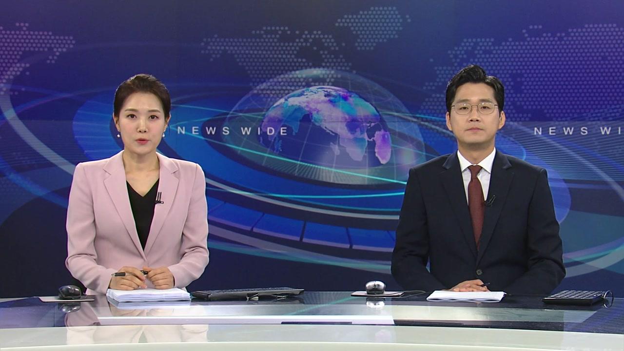 뉴스와이드 05월 22일 15:50 ~ 17:29