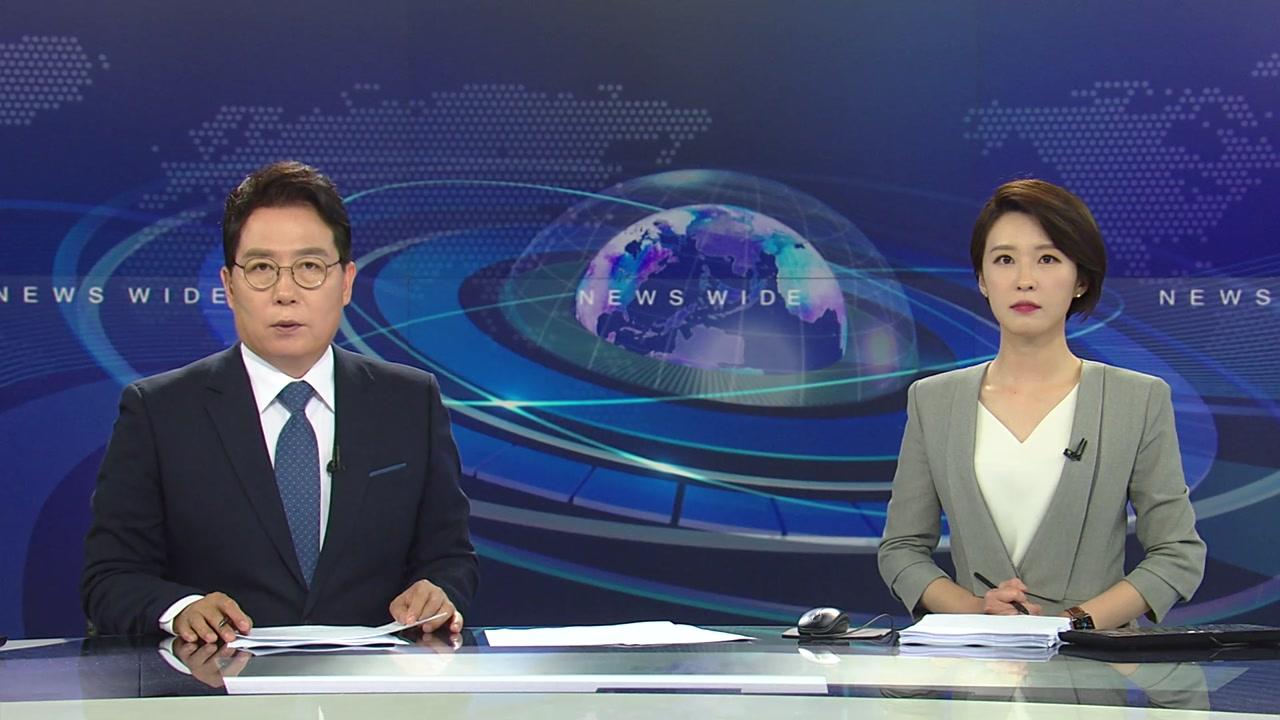 뉴스와이드 05월 22일 17:50 ~ 19:09