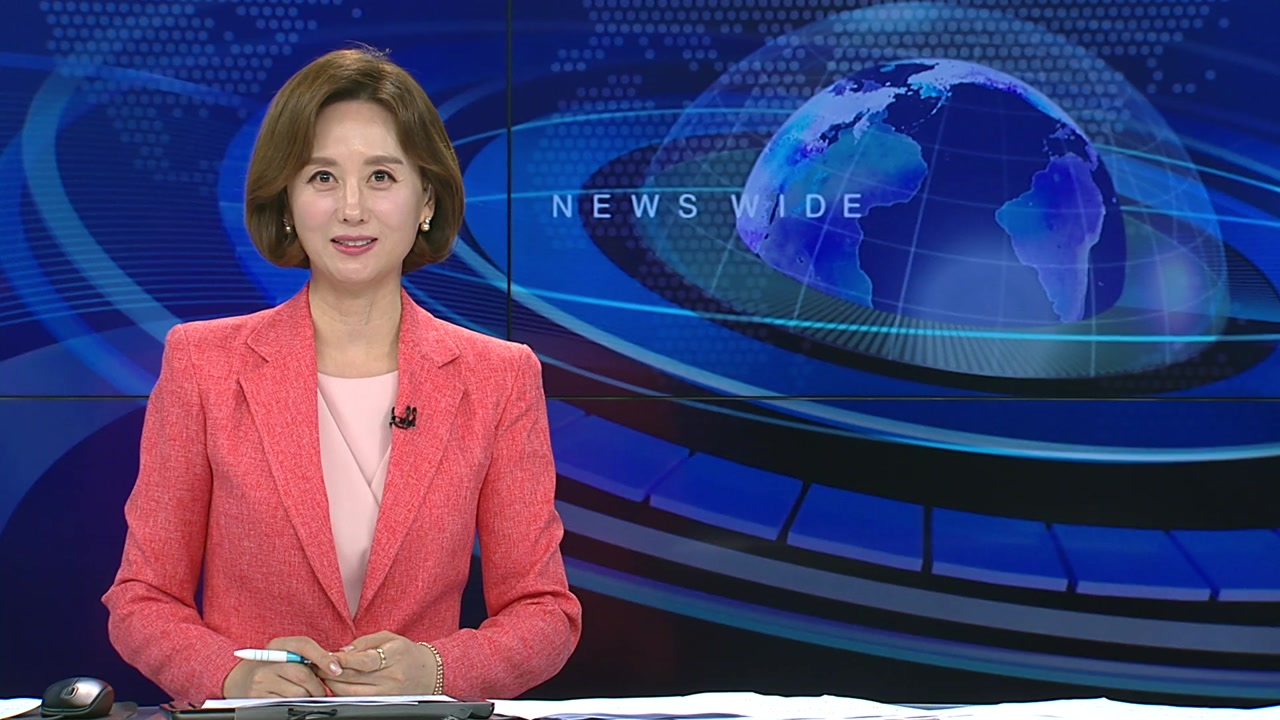 뉴스와이드 05월 23일 10:00 ~ 11:34