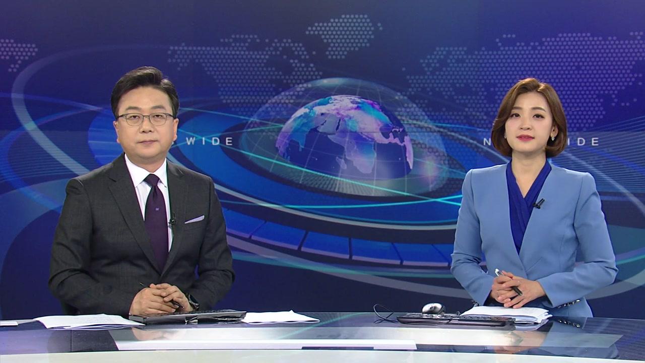 뉴스와이드 05월 23일 15:50 ~ 17:29