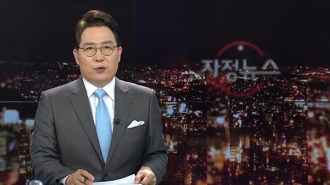 자정뉴스 05월 26일 00:00 ~ 00:44