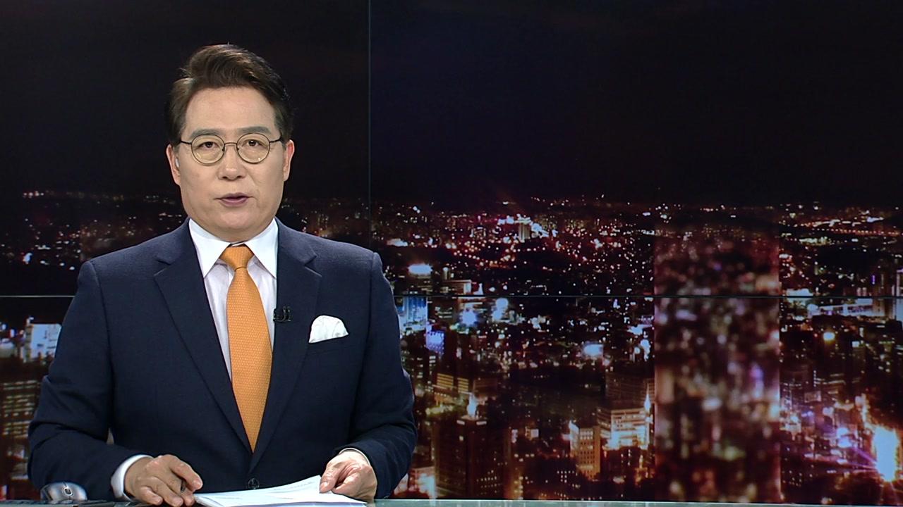 자정뉴스 05월 27일 00:00 ~ 00:45