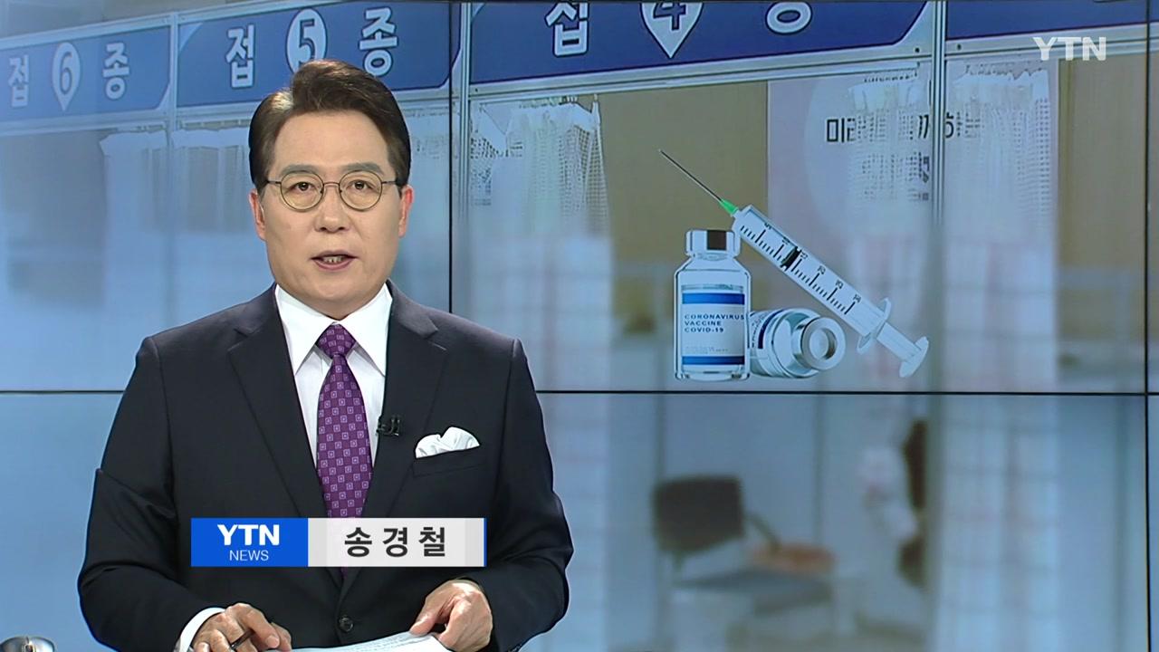 자정뉴스 05월 29일 00:00 ~ 00:44