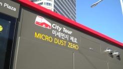 오염 심한 버스정류장에서도 깨끗한 공기를!