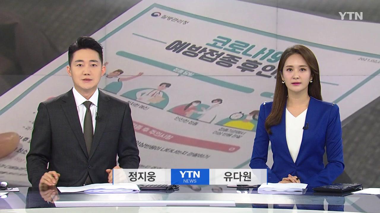 YTN24 05월 29일 05:40 ~ 06:53