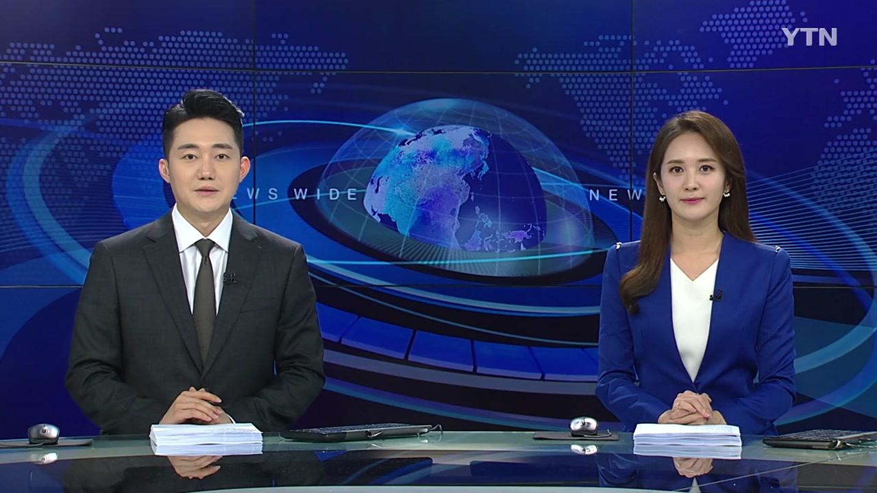 뉴스와이드 05월 29일 07:00 ~ 08:52