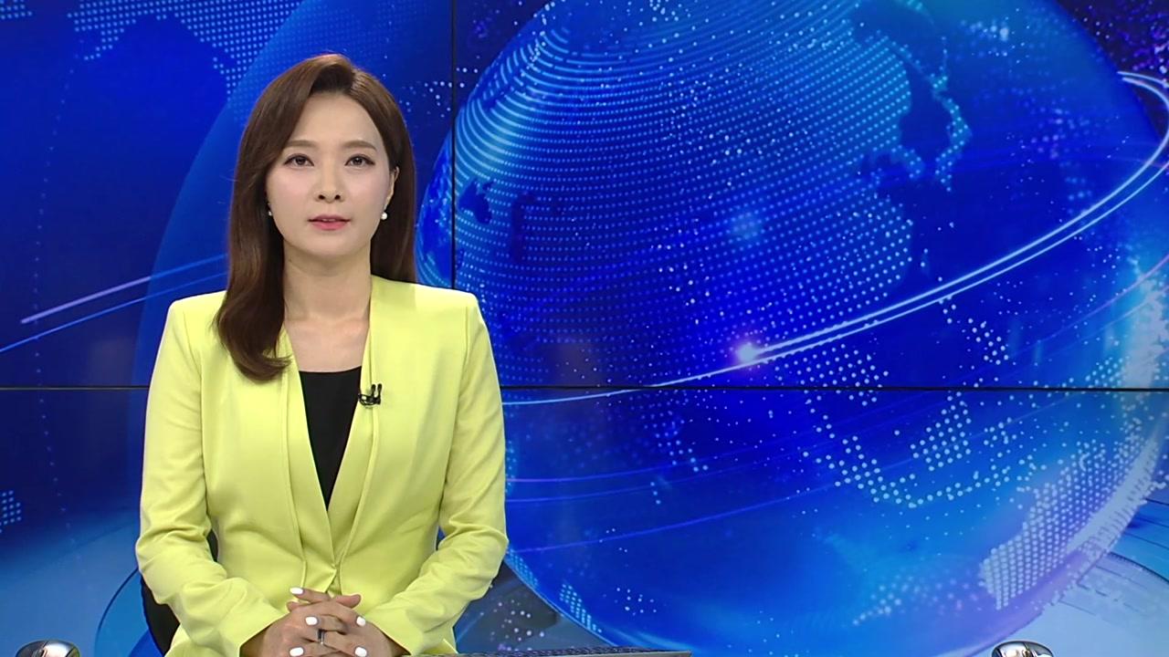 YTN24 05월 29일 09:00 ~ 09:46