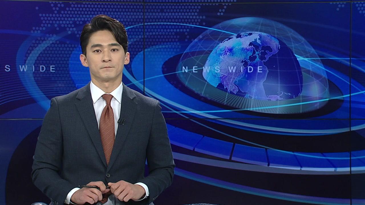 뉴스와이드 05월 29일 10:00 ~ 11:10
