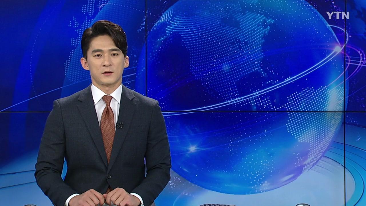 YTN24 05월 29일 13:50 ~ 14:40
