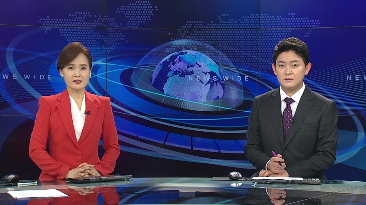 뉴스와이드 05월 29일 15:50 ~ 17:29
