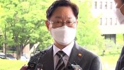 [단독] 박범계가 언급한 '대검 예규' 확보...직제 개편안과 비교해보니