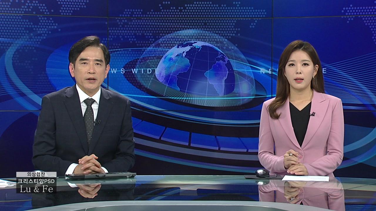 뉴스와이드 05월 29일 21:50 ~ 23:43