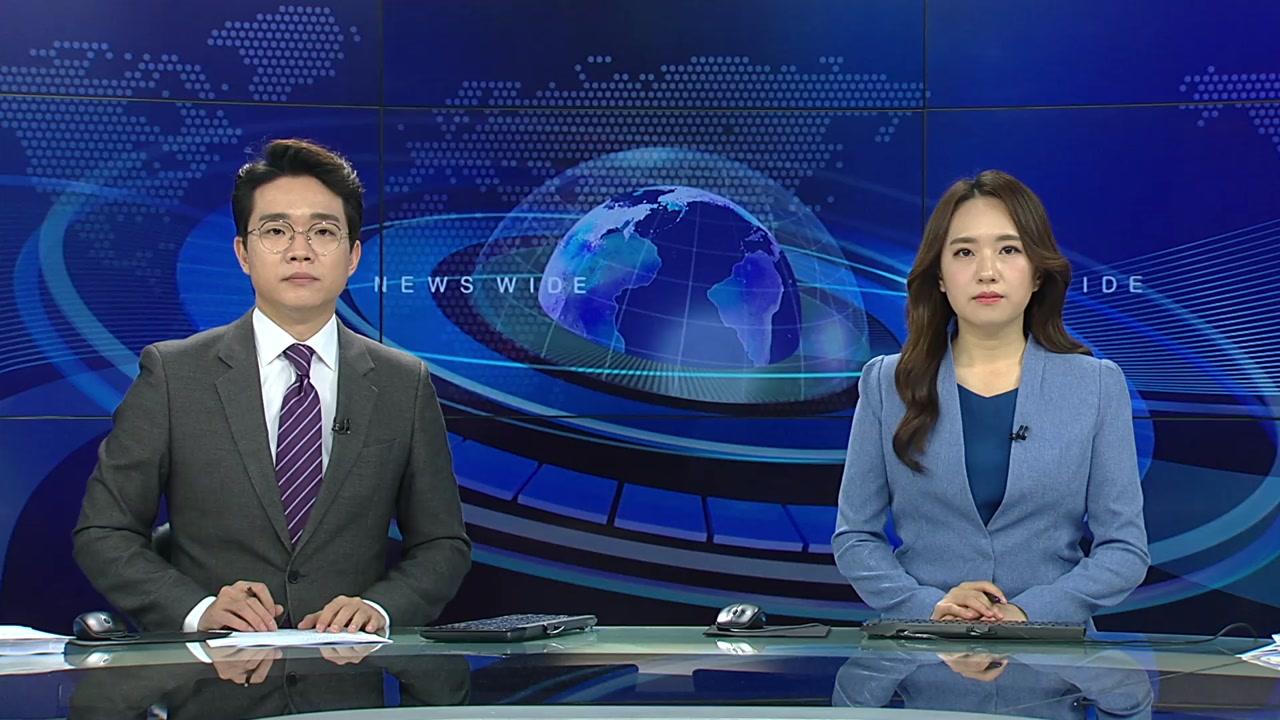 뉴스와이드 05월 30일 07:00 ~ 08:50