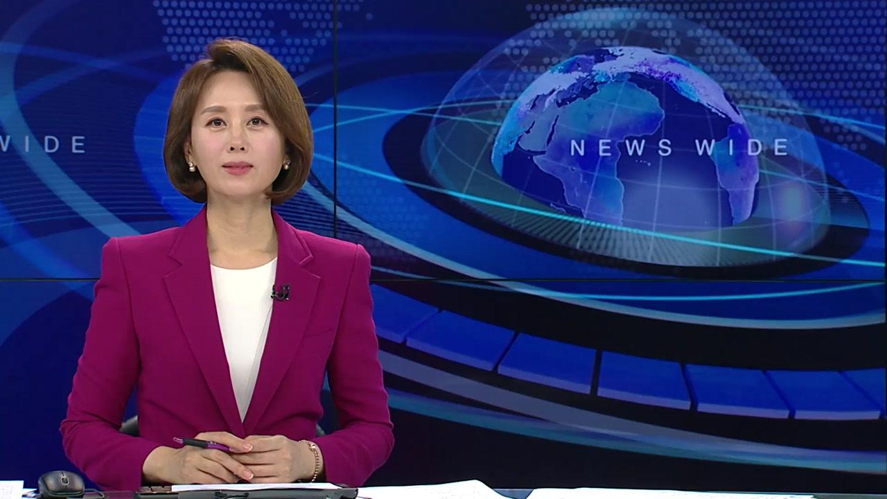 뉴스와이드 05월 30일 10:00 ~ 11:15