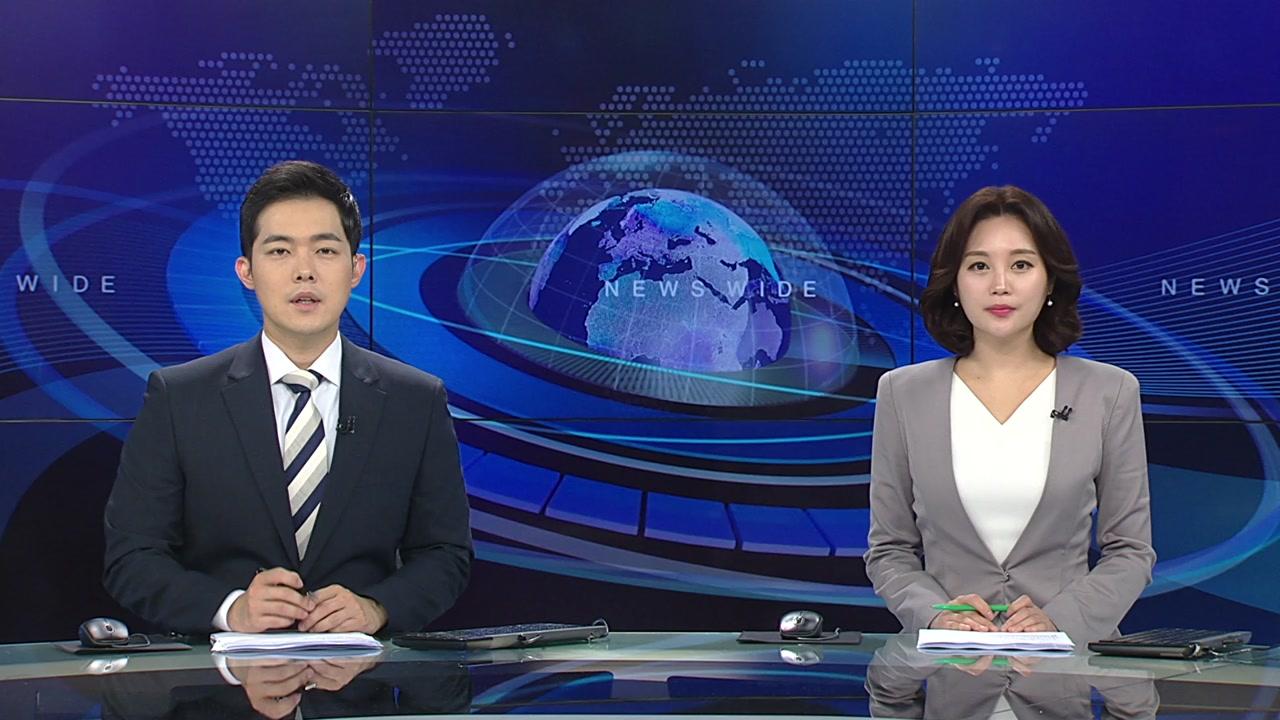 뉴스와이드 05월 30일 11:50 ~ 13:40