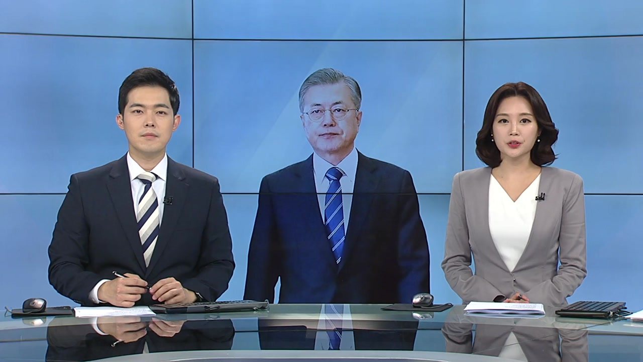 뉴스와이드 05월 30일 15:50 ~ 17:40