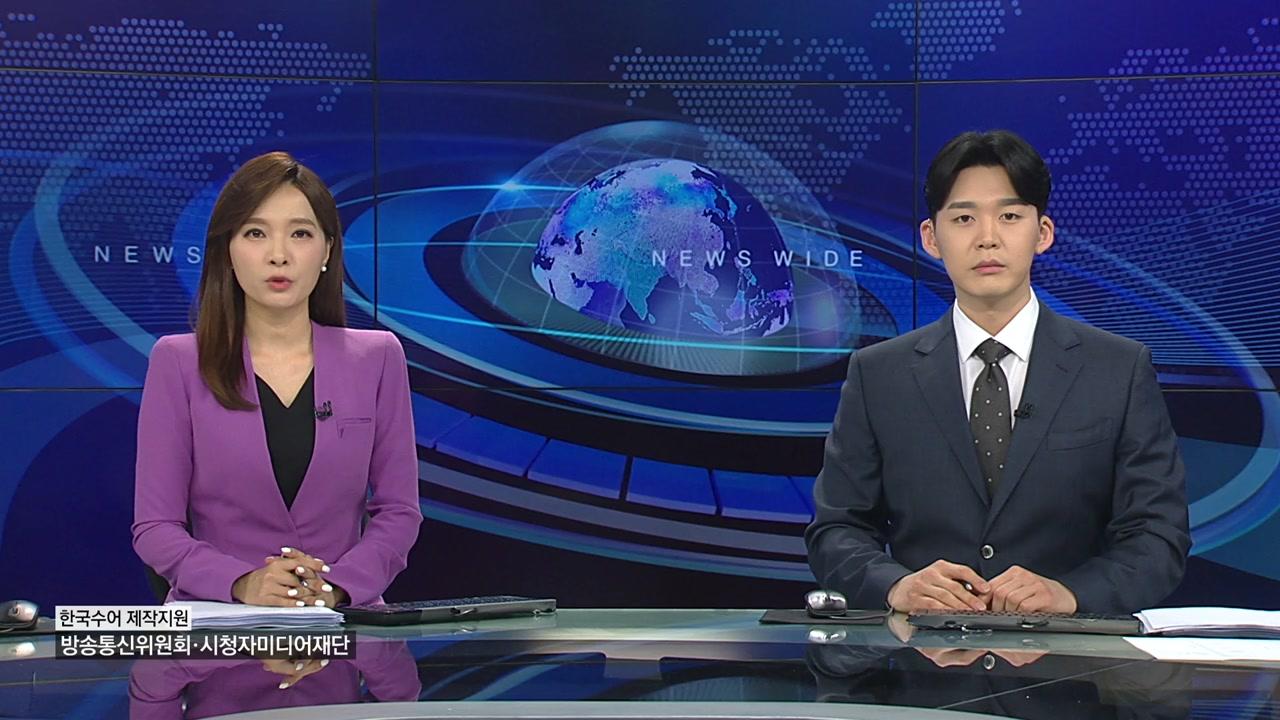 뉴스와이드 05월 30일 17:50 ~ 19:15