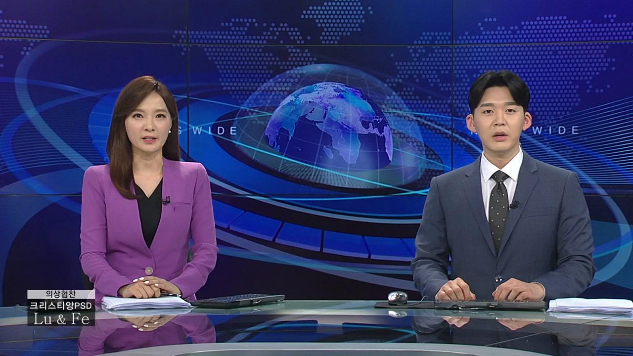 뉴스와이드 05월 30일 21:50 ~ 23:41