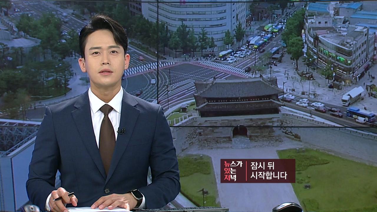 이브닝 뉴스 05월 31일 18:00 ~ 19:00