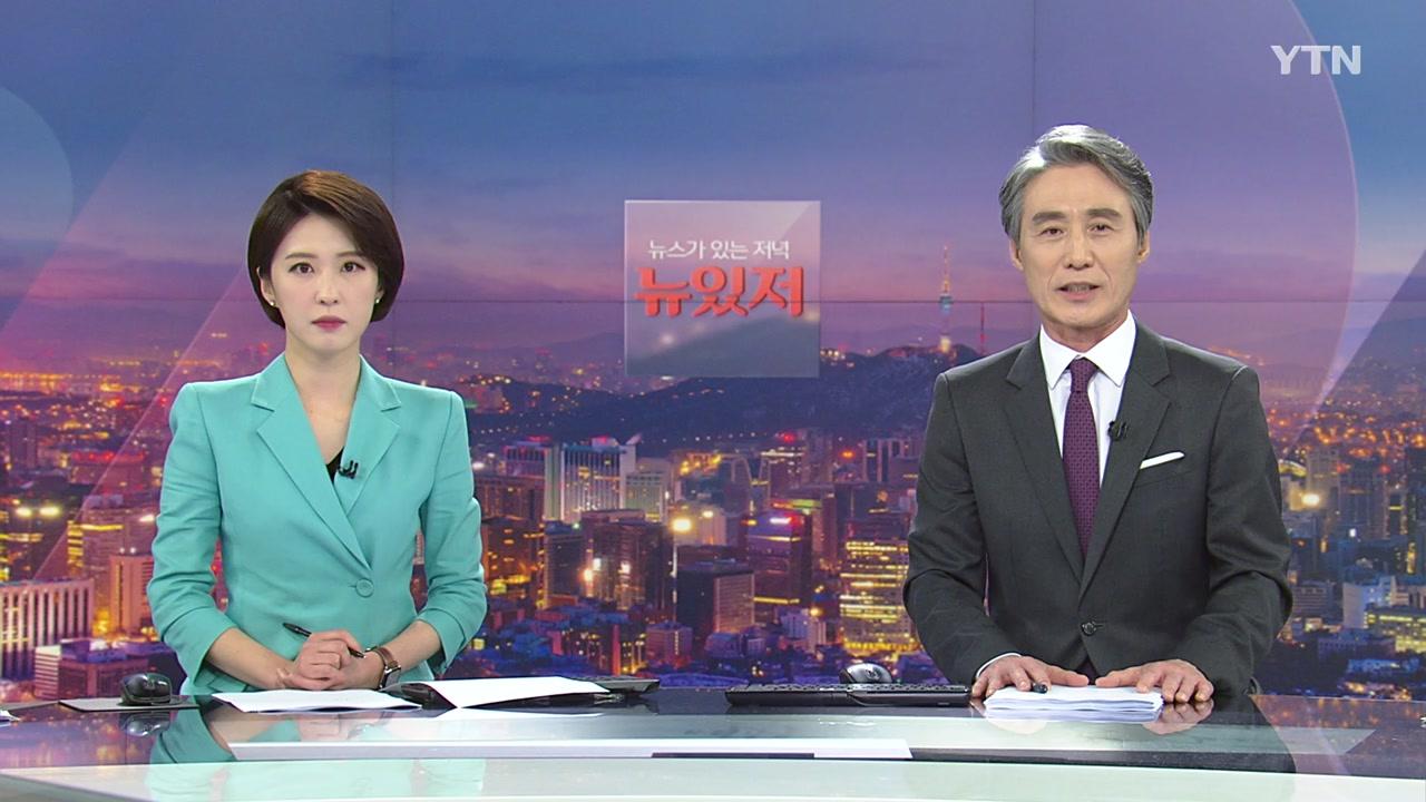 뉴스가 있는 저녁 05월 31일 19:20 ~ 20:32