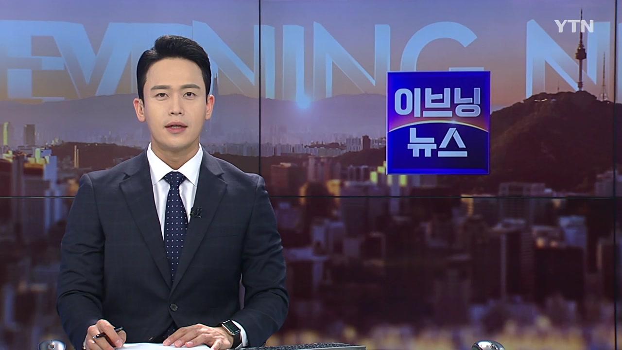 이브닝 뉴스 06월 01일 18:00 ~ 19:00