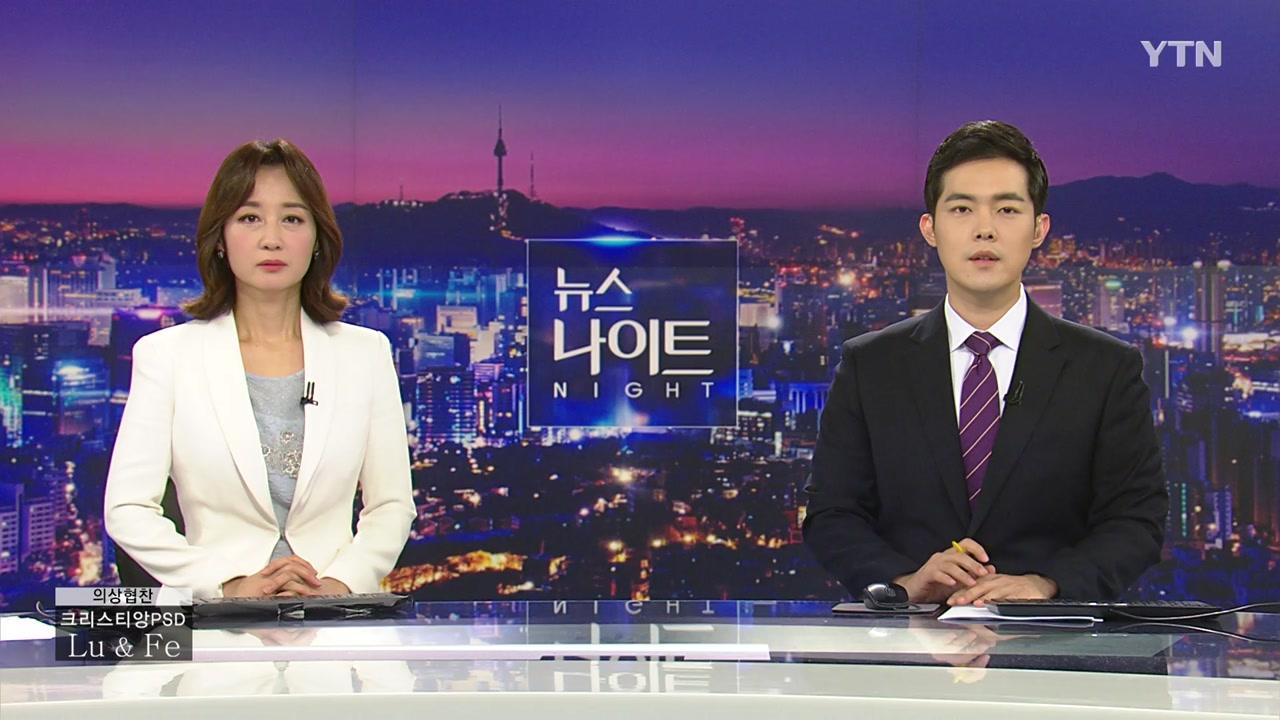 뉴스나이트 06월 01일 21:45 ~ 23:30