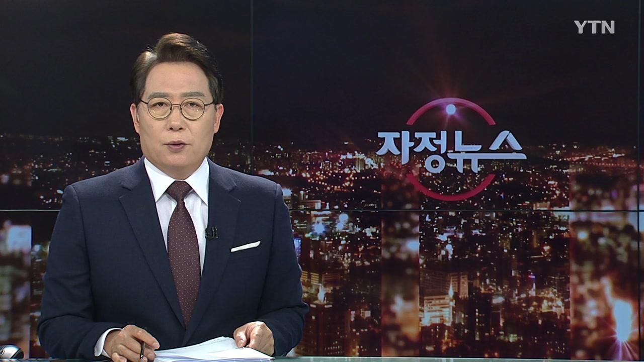 자정뉴스 06월 02일 00:00 ~ 00:40