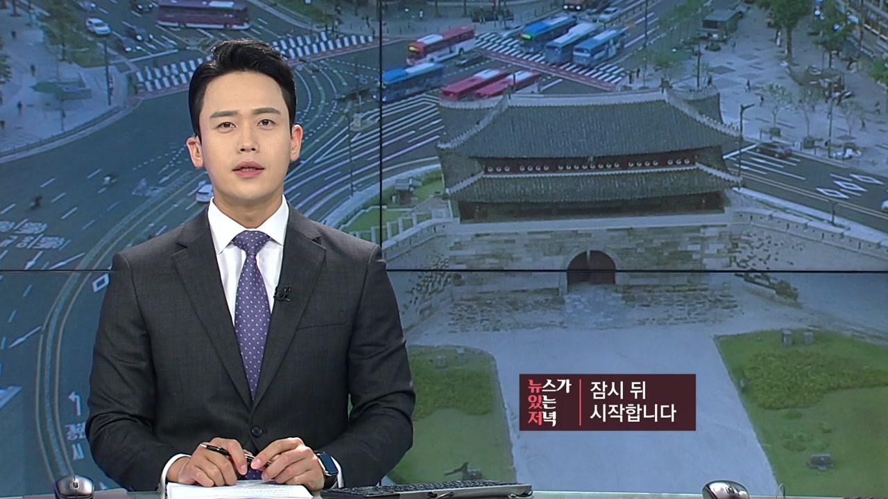 이브닝 뉴스 06월 02일 18:00 ~ 19:05