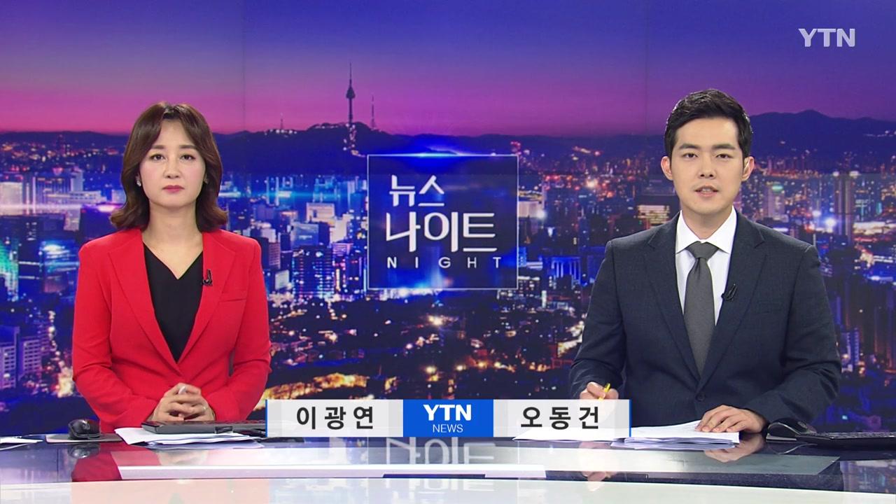 뉴스나이트 06월 02일 21:45 ~ 23:40
