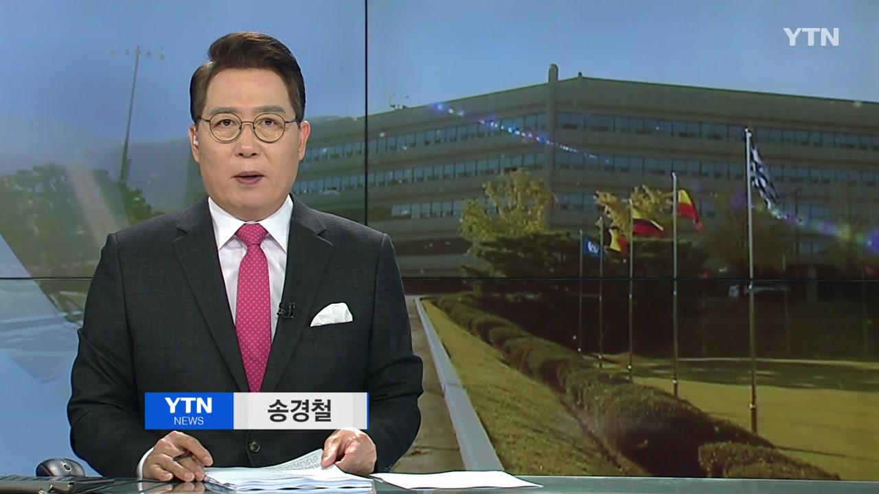 자정뉴스 06월 03일 00:00 ~ 00:45